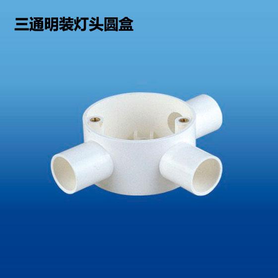 深塑牌 三通明装灯头盒 PVC-U阻燃电工套管配件