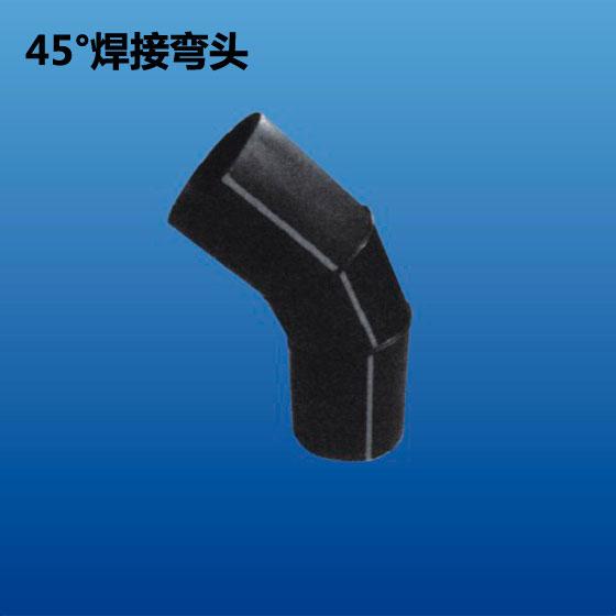 深塑牌 45度焊接弯头 焊接配件系列 规格450mm~1200mm 深联实业出品
