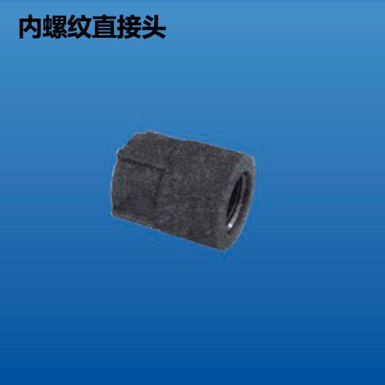 深塑牌 内螺纹直接头 注塑承插配件系列 φ20mm~φ75mm 深联实业出品