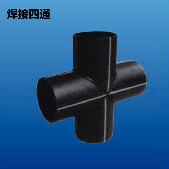 深塑牌 焊接四通 焊接配件系列 规格110mm~630mm 深联实业出品