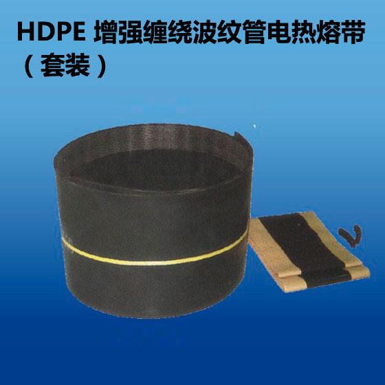 深塑管道 HDPE增强缠绕波纹管电热熔带  深联实业出品