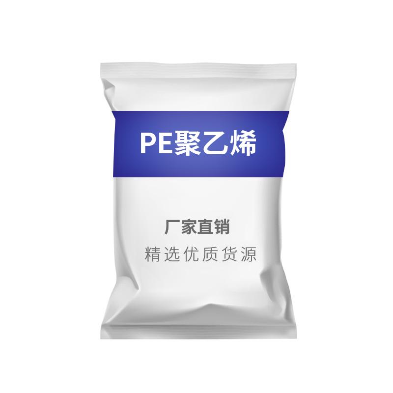 高密度聚乙烯 HDPE 上海石化 YGH041 高抗冲