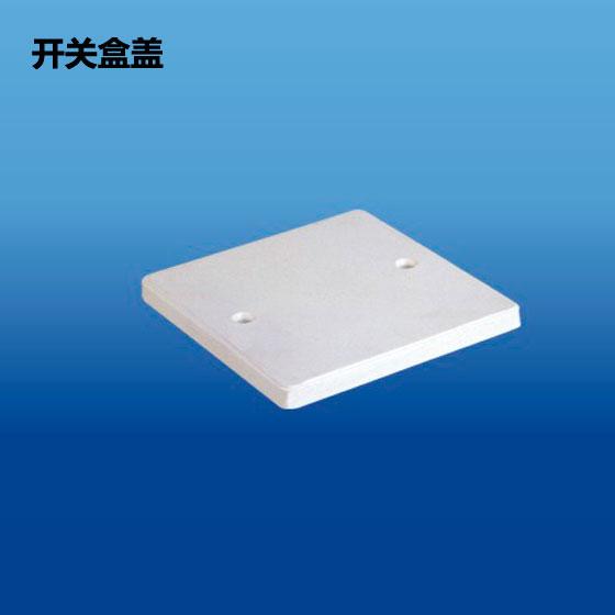 深塑牌 开关盒盖 PVC-U阻燃电工套管配件