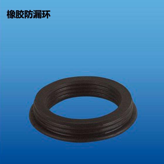 深塑 橡胶防漏环 规格φ50-200 深联实业出品