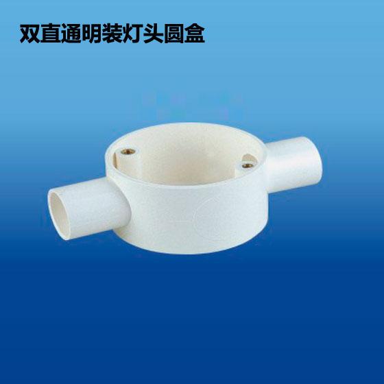 深塑牌 双直通明装灯头圆盒 PVC-U阻燃电工套管配件