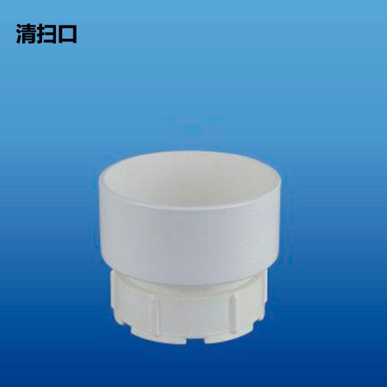 深塑牌 清扫口 PVC-U排水管件系列