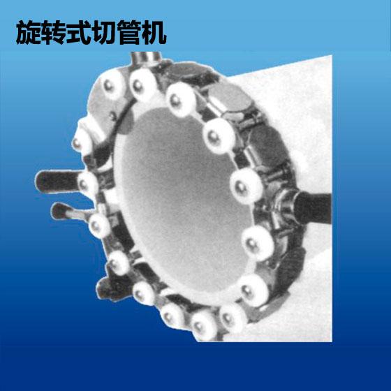 深塑管业 旋转式切管机 管道辅助工具 型号PCU90135 加工范围90-315mm