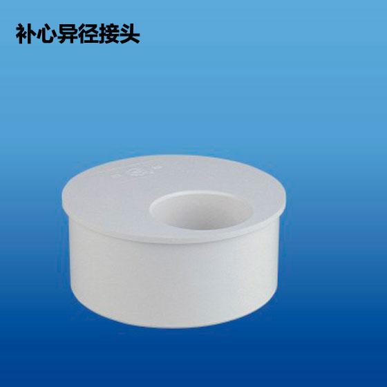 深塑牌 补心异径接头 PVC-U排水管件配件系列 规格φ75~φ200