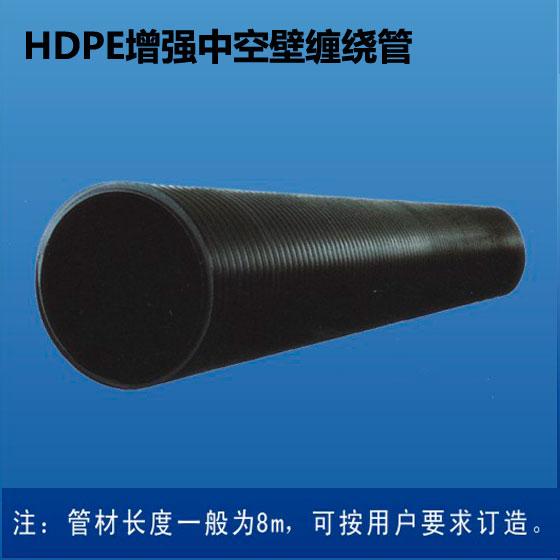 深塑牌 HDPE增强中空壁缠绕管 排水管 排污管 深联实业出品