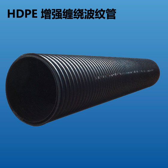 深塑牌 HDPE增强缠绕波纹管 排水管 排污管 深联实业出品