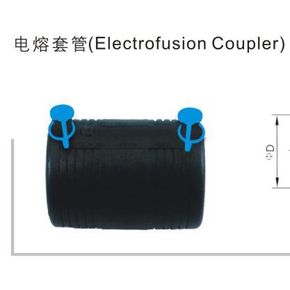 电熔套管 聚乙烯PE管件与连接系列 华瀚管道 管业先锋