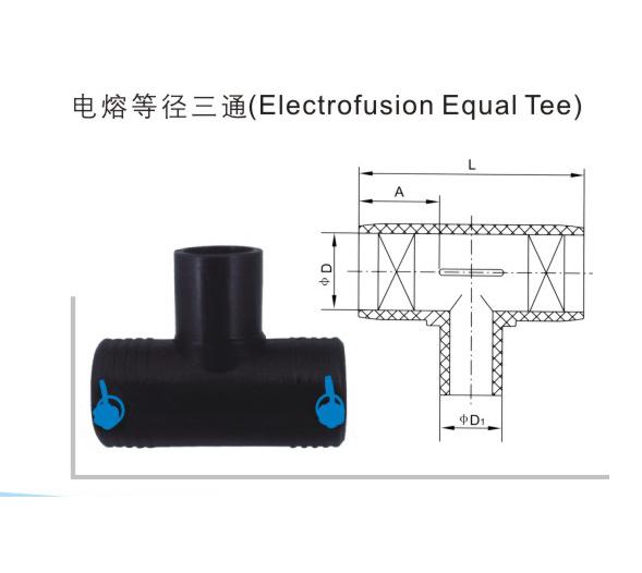 电熔等径三通 聚乙烯PE管件与连接系列 华瀚管道 管业先锋