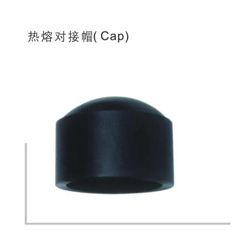 热熔对接帽 聚乙烯PE给水管热熔对接管件系列 华瀚管道 管业先锋