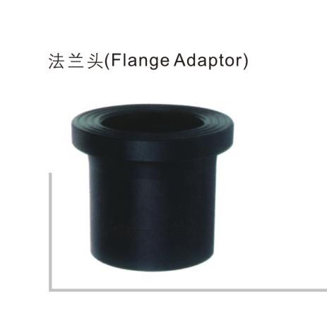 法兰头  聚乙烯PE给水管热熔对接管件系列 华瀚管道 管业先锋