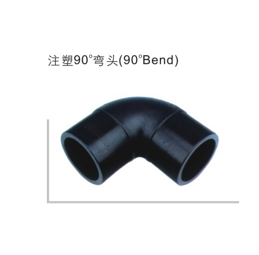 注塑90度弯头 聚乙烯PE给水管热熔对接管件系列 华瀚管道 管业先锋