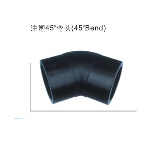 注塑45度弯头  聚乙烯PE给水管热熔对接管件系列 华瀚管道 管业先锋