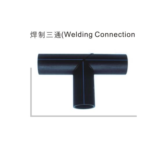 焊制三通 聚乙烯PE给水管热熔对接管件系列(焊接) 华瀚管道 管业先锋