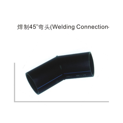 焊制45度弯头 聚乙烯PE给水管热熔对接管件系列(焊接) 华瀚管道 管业先锋