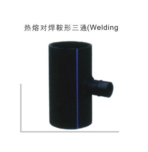 热熔对焊鞍型三通 聚乙烯PE给水管热熔对接管件系列(焊接) 华瀚管道 管业先锋