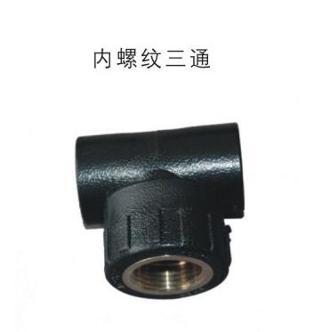 内螺纹三通 dn20-dn32 PE承插式给水用管件 华瀚管道 管业先锋