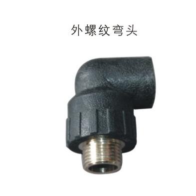 外螺纹弯头 dn20-dn32 PE承插式给水用管件 华瀚管道 管业先锋