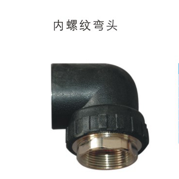 内螺纹弯头 dn20-dn32 PE承插式给水用管件 华瀚管道 管业先锋