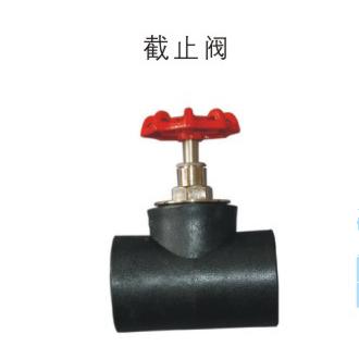 截止阀 dn20-dn63 PE承插式给水用管件 华瀚管道 管业先锋