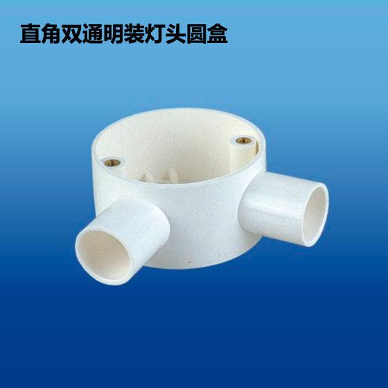 深塑牌 直角双通明装灯头圆盒 PVC-U阻燃电工套管配件