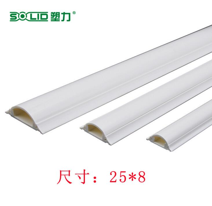 PVC塑料线槽 半弧形地板电线走线槽 耐踩压线槽 2号 尺寸25*8