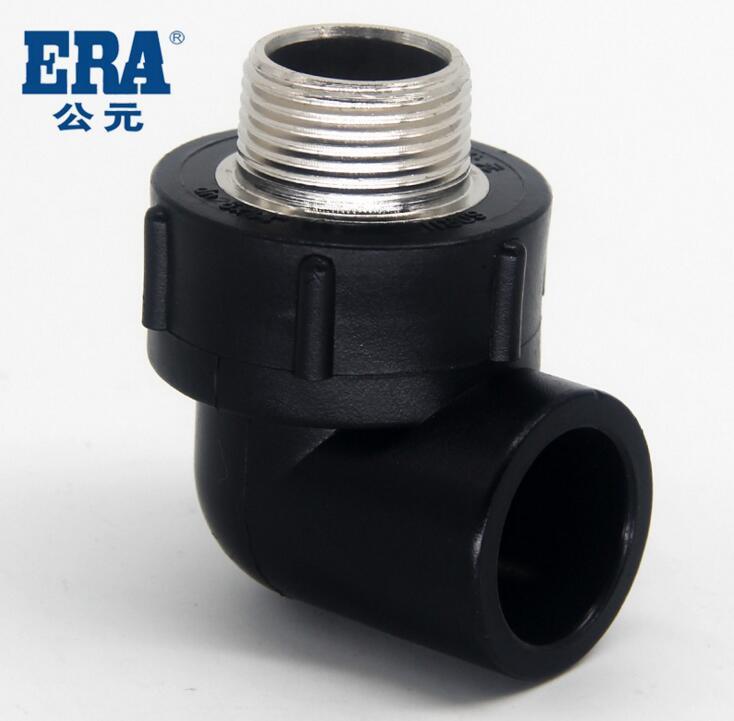 ERA公元PE管件 PE管接头 外螺纹弯头 PE塑料管