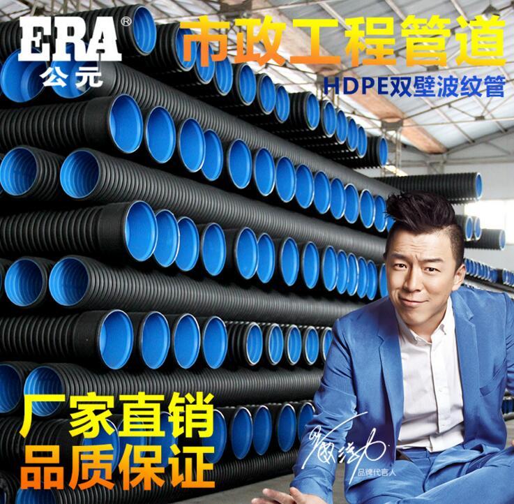 公元波纹管 HDPE双壁波纹管 塑料波纹管 dn300 dn200 dn400
