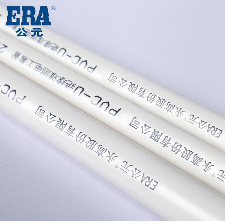 ERA公元工装PVC电线管电工管白色线管电线套管穿线管 轻/中/重