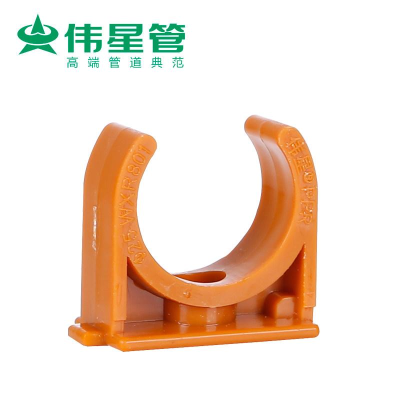 伟星 PPR冷热水管配件 4分20 6分25 明装固定 ppr塑料小管卡