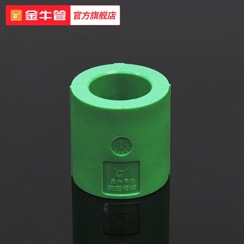 金牛管PPR管套20/4分 25/6分 32/1寸热水管配件家用自来水管配件
