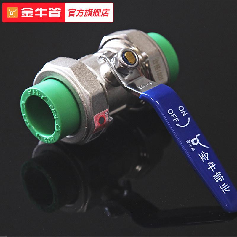 金牛管业PPR双活接球阀水管配件PPR球阀4分20 6分25ppr阀门