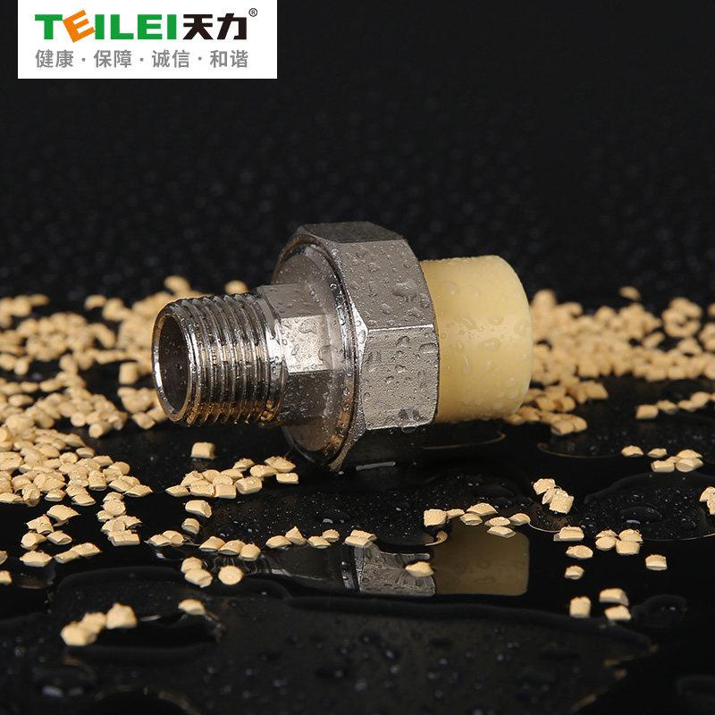 天力 ppr水管管材配件米黄色外丝活接头dn20 25 32