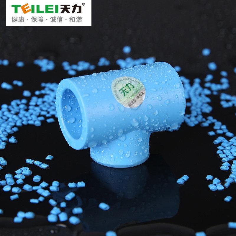 天力 ppr水管蓝色三通异径接头水管管件配件25 32