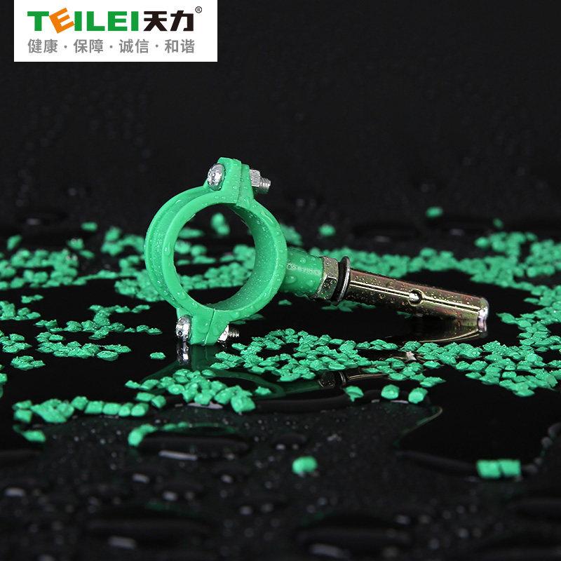 天力 ppr水管配件 管材 绿色管件管卡 水管配件20 25