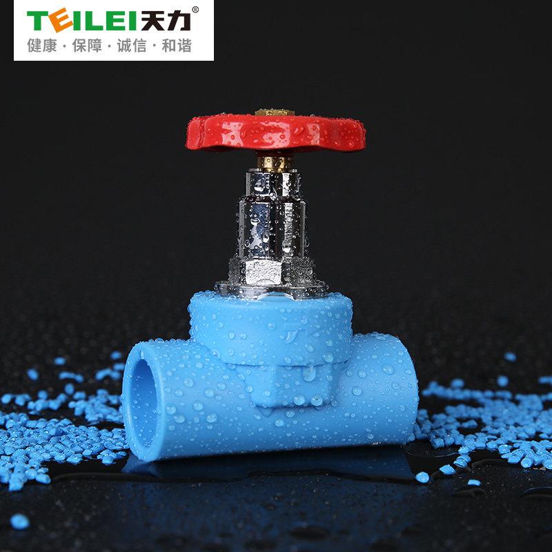 天力 瑞家管蓝色家装PPR冷热自来水管材配件DN20.25.32热熔截止阀