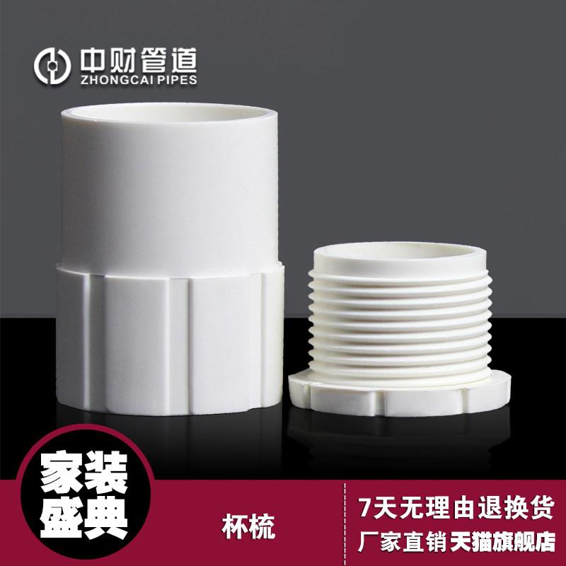 中财 20PVCU电线工套管配件杯梳锁母锁扣螺接暗盒连接件