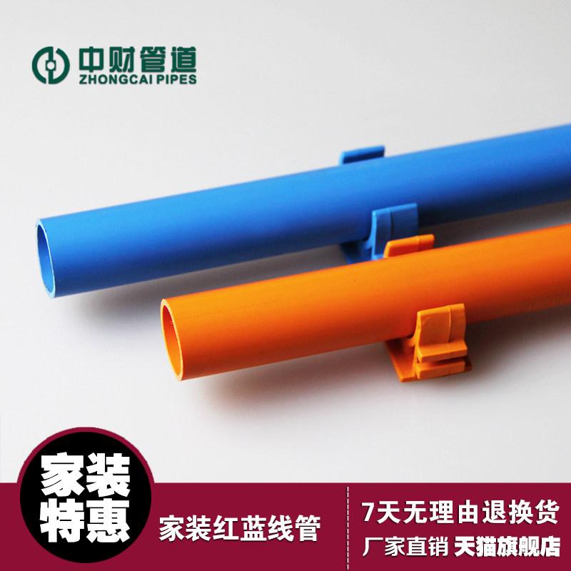 中财 PVC-U电工套管 亮黄色蓝色家装线管强弱电分离 电线护套管