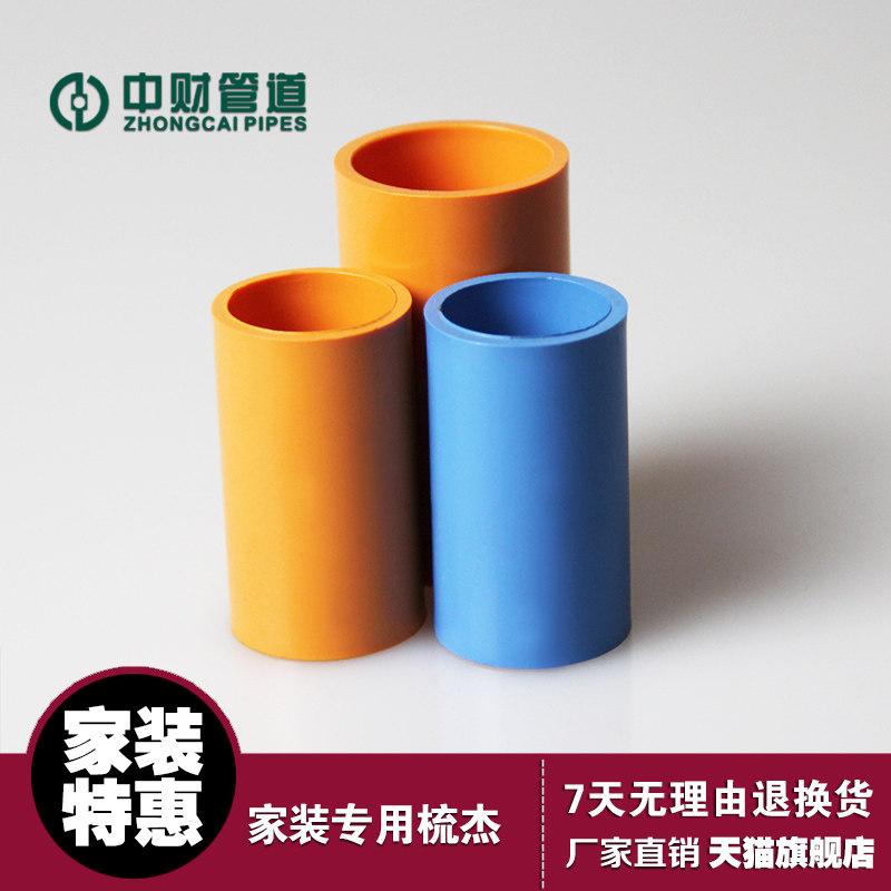 中财 PVC-U绝缘阻燃线管亮黄色 蓝色彩色直接接头梳杰