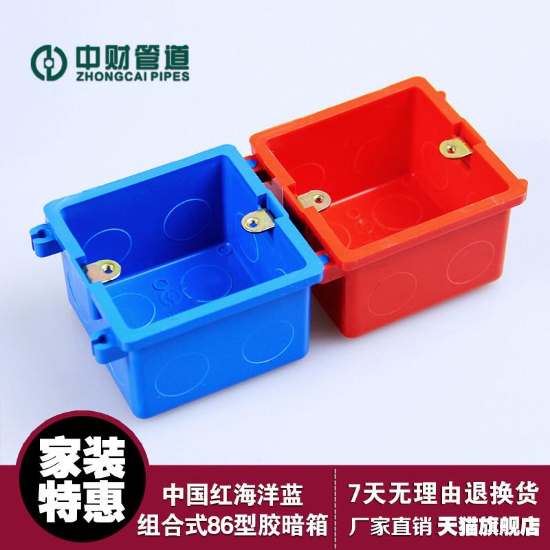 中财 PVC-U强弱电彩色线管线盒中国红海洋蓝暗盒底盒胶暗箱