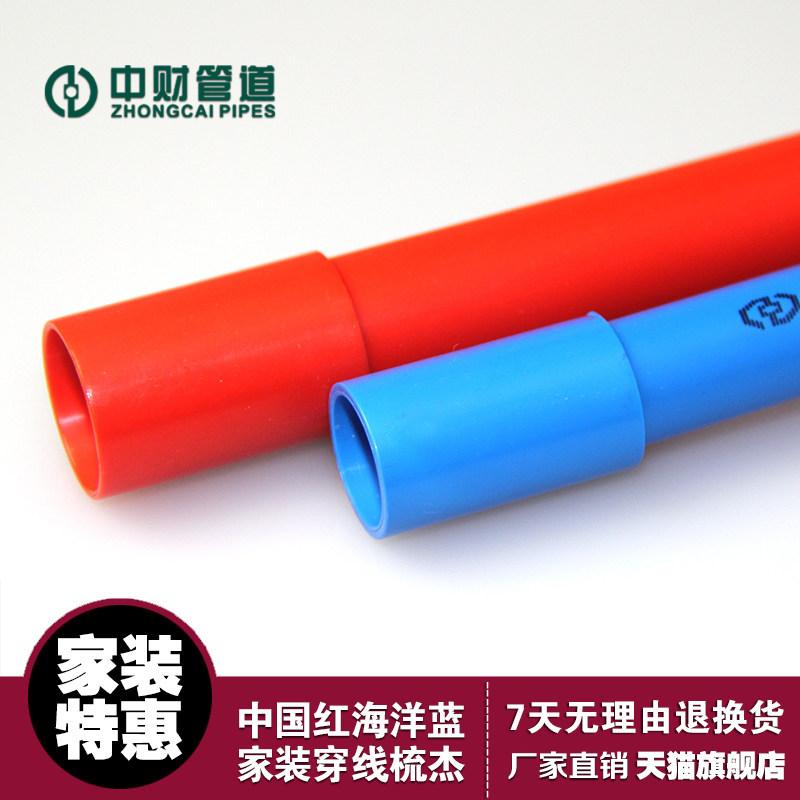 中财 PVC-U强弱电线管配件直接直通管接16 20
