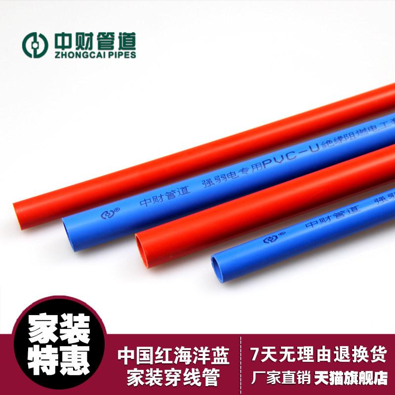中财 PVC-U强弱电线管中国红海洋蓝彩色线管16 20