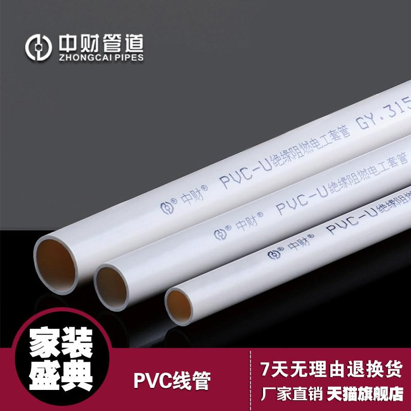 中财 PVCU线管中型电线管线管215315415穿线管暗装冷弯管电工