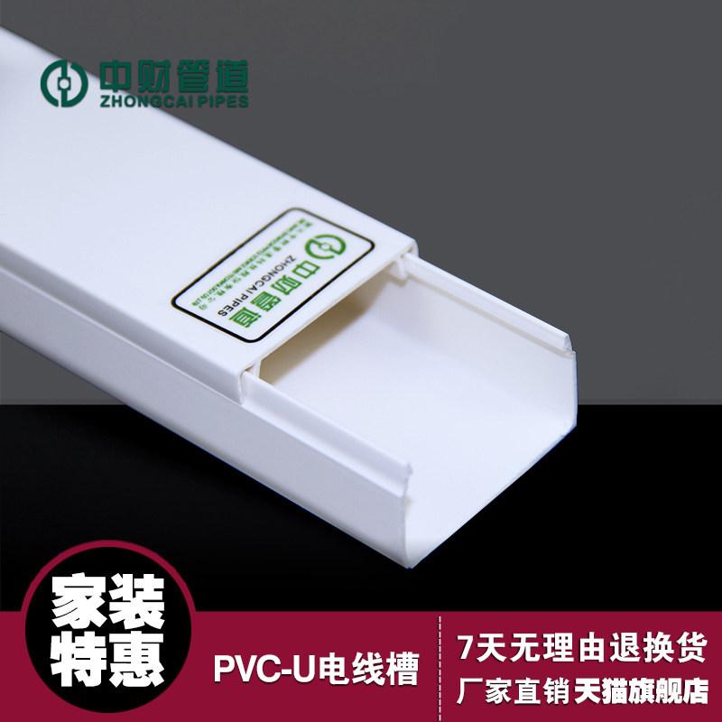 中财 PVCU阻燃绝缘电线槽明装墙面2米每条规格
