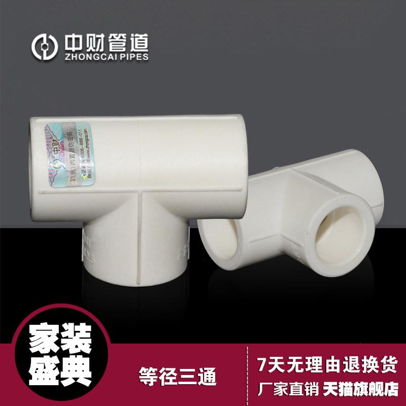 中财 PPR家装冷热水管配件4分20 6分25 1寸32等径三通 正三通ppr