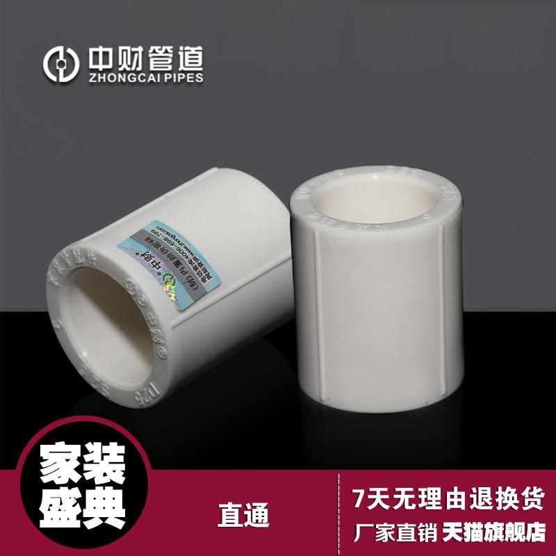 中财 PPR家装冷热水管配件4分20 6分25 1寸32热熔等径直接直通