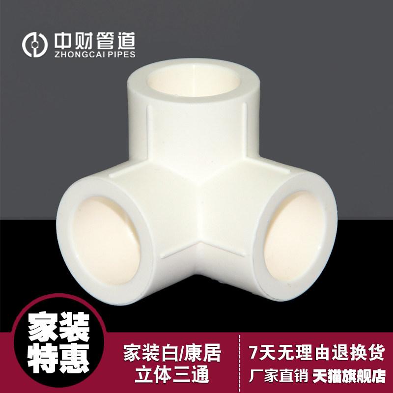 中财 PPR家装冷热水配件4分20 6分25白色立体三通墙角三通异面